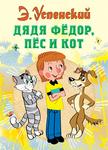 Дядя Федор, пес и кот - купить и читать книгу