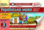 Українська мова. 3 клас. Експрес-контроль