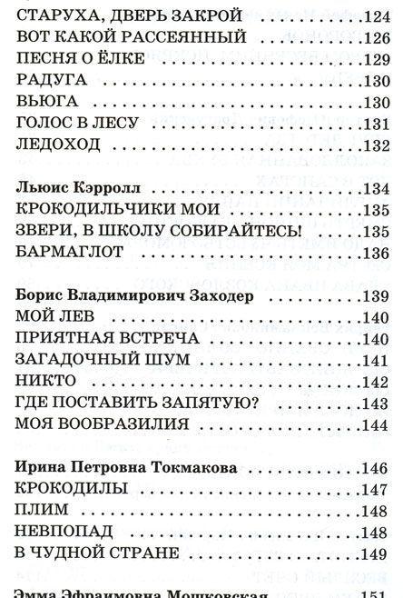 """Купить книгу """"Полная хрестоматия для начальной школы"""""""