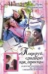 """Купить книгу """"Поцелуй, сладкий как ириска и другие откровения из дневника смешной девчонки"""""""