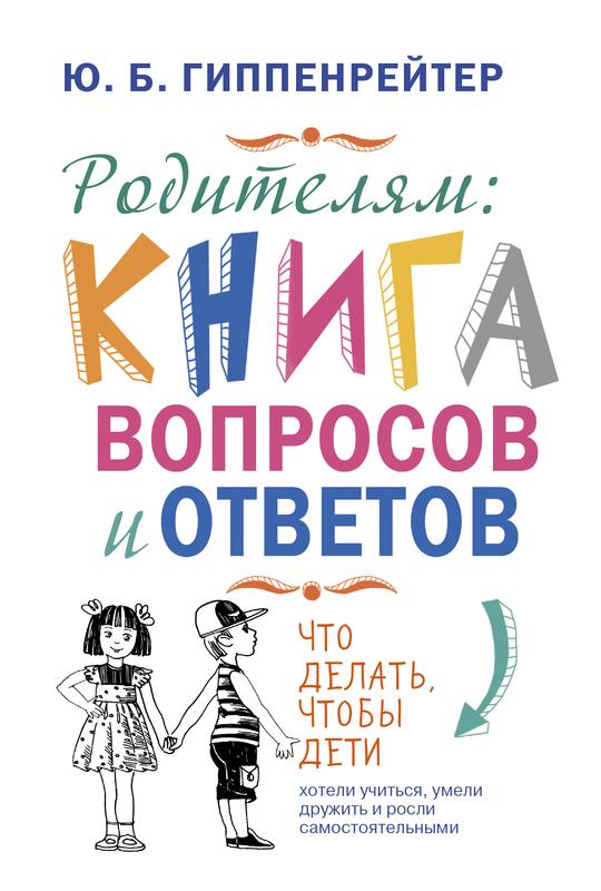 """Купить книгу """"Родителям. Книга вопросов и ответов. Что делать, чтобы дети хотели учиться, умели дружить и росли самостоятельными"""""""