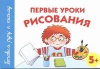 """Купить книгу """"Первые уроки рисования. 5+"""""""
