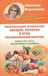 Максимальное количество овощей, фруктов и ягод при минимальной нагрузке. Когда и что сеять, как ухаживать и удобрять