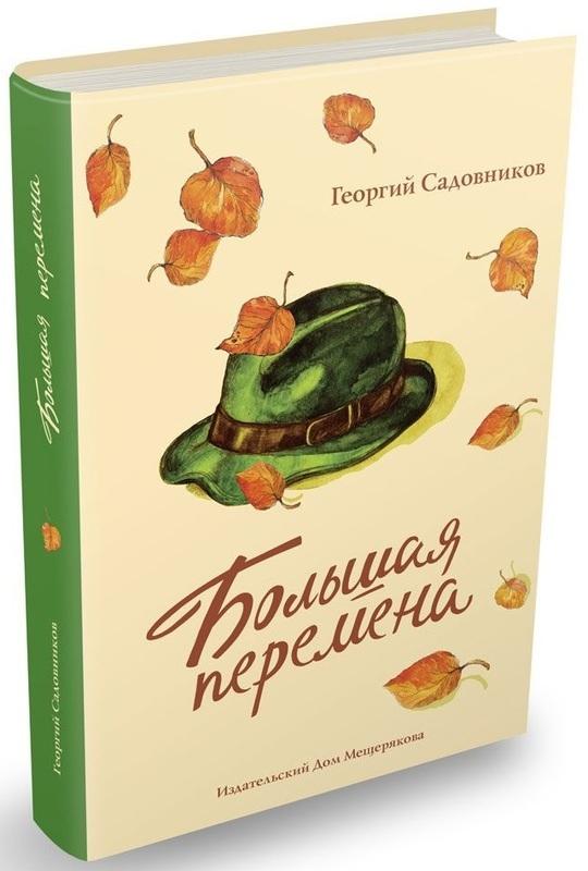 """Купить книгу """"Большая перемена"""""""