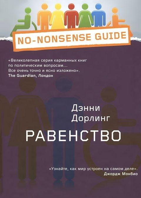 """Купить книгу """"Равенство"""""""