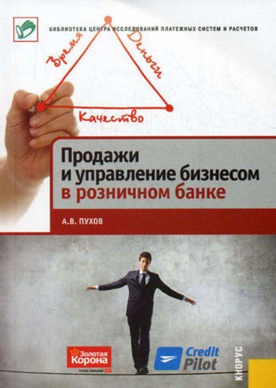 """Купить книгу """"Продажи и управление бизнесом в розничном банке"""""""