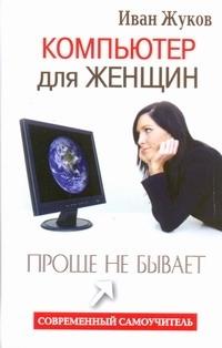 """Купить книгу """"Компьютер для женщин. Проще не бывает"""""""