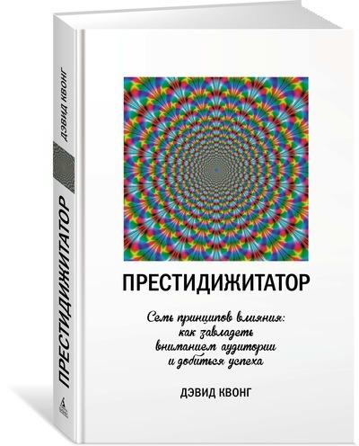 """Купить книгу """"Престидижитатор. Семь принципов влияния. Как завладеть вниманием аудитории и добиться успеха"""""""