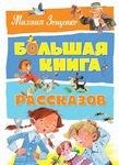 Большая книга рассказов - купить и читать книгу