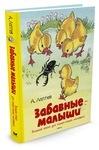 Забавные малыши. Большая книга для самых-самых маленьких - купити і читати книгу