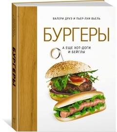 """Купить книгу """"Бургеры, а еще хот-доги и бейглы"""""""
