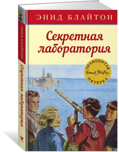 """Купить книгу """"Секретная лаборатория"""""""