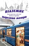 """Купить книгу """"Підземне царство метро"""""""