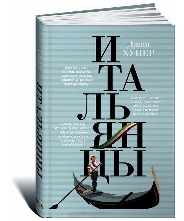 """Купить книгу """"Итальянцы"""""""