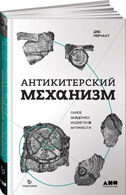 """Купить книгу """"Антикитерский механизм. Самое загадочное изобретение Античности"""""""