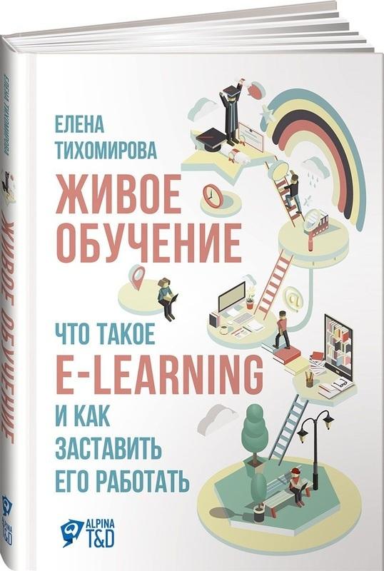"""Купить книгу """"Живое обучение. Что такое e-learning и как заставить его работать"""""""