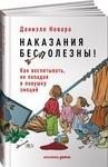 Наказания бесполезны! Как воспитывать, не попадая в ловушку эмоций - купить и читать книгу