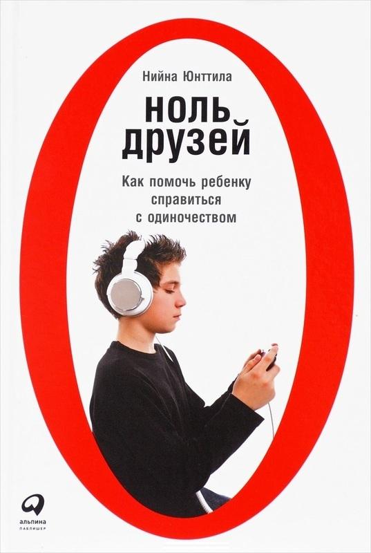 """Купить книгу """"Ноль друзей. Как помочь ребенку справиться с одиночеством"""""""