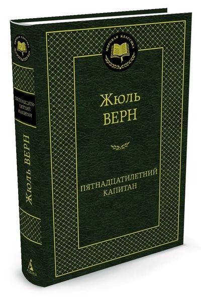 """Купить книгу """"Пятнадцатилетний капитан"""""""