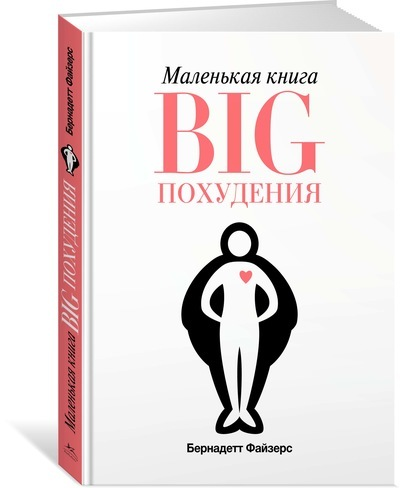 """Купить книгу """"Маленькая книга BIG похудения"""""""