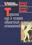 Терапия пар в теории объектных отношений - купить и читать книгу