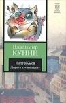 """ИнтерКыся. Дорога к """"звездам"""" - купить и читать книгу"""