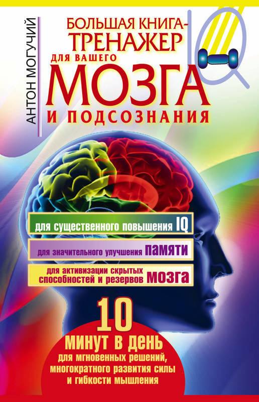 """Купить книгу """"Большая книга-тренажер для вашего мозга и подсознания"""""""
