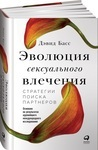 Эволюция сексуального влечения. Стратегии поиска партнеров - купить и читать книгу