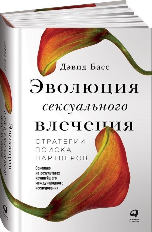 """Купить книгу """"Эволюция сексуального влечения. Стратегии поиска партнеров"""""""
