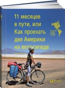 """Купить книгу """"11 месяцев в пути, или Как проехать две Америки на велосипеде"""""""