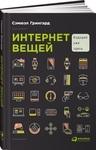 Интернет вещей: Будущее уже здесь - купить и читать книгу