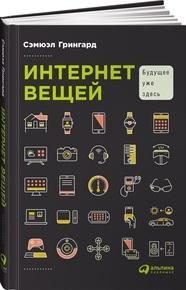 """Купить книгу """"Интернет вещей: Будущее уже здесь"""""""
