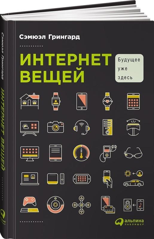 Интернет вещей: Будущее уже здесь - купити і читати книгу