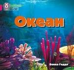 Океан - купить и читать книгу