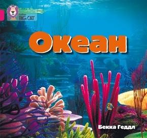 "Купить книгу ""Океан"""