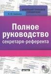 Полное руководство секретаря-референта (+ CD)