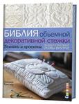 Библия объемной декоративной стежки. Техники и проекты - купить и читать книгу