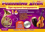 Про музичні інструменти + CD диск