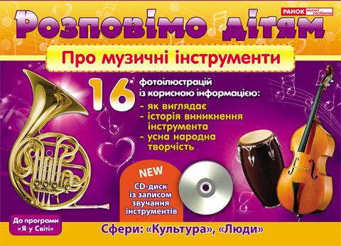 """Купить книгу """"Про музичні інструменти + CD диск"""""""