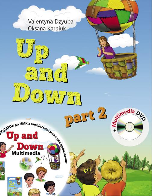 """Купить книгу """"Up and Down. Частина 2. Посібник з англійської мови для дітей дошкільного віку"""""""