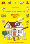 Preschool English colouring book. First hundred words in English. Англійська для дошкільнят. Книга-розмальовка