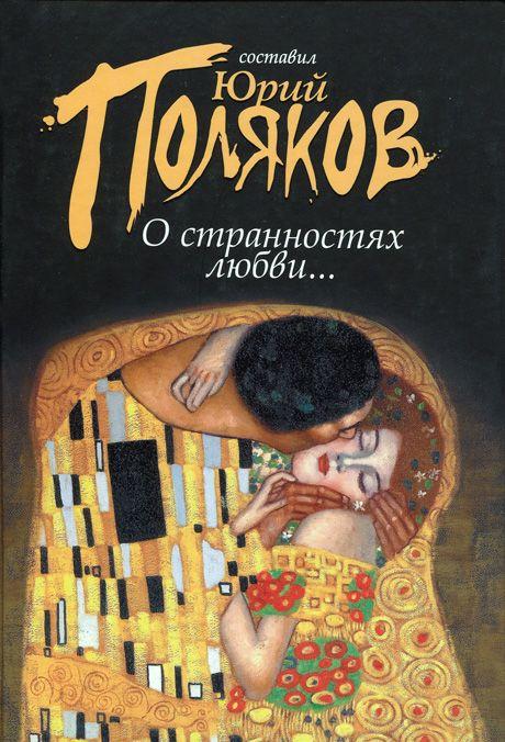О странностях любви... - купить и читать книгу