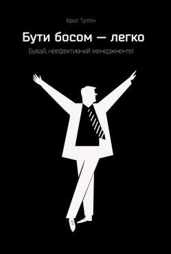 "Купить книгу ""Бути босом - легко. Бувай, неефективний менеджменте!"""