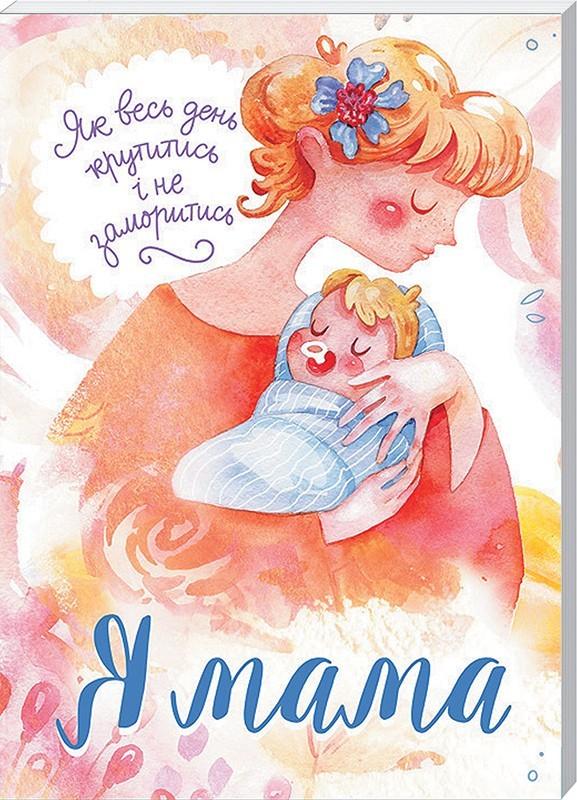 """Купить книгу """"Я мама. Як весь день крутитись і не заморитись"""""""