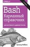 """Купить книгу """"Bash. Карманный справочник системного администратора"""""""