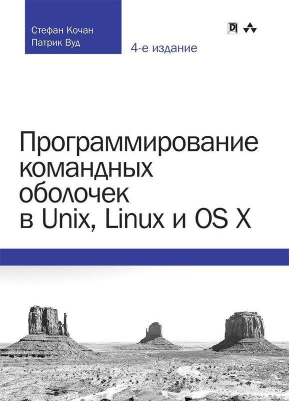 """Купить книгу """"Программирование командных оболочек в Unix, Linux и OS X"""""""