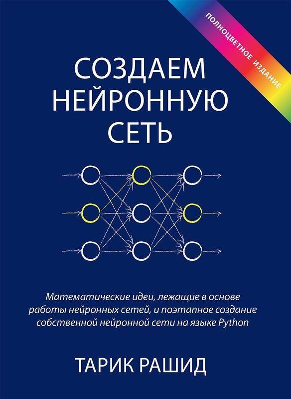 """Купить книгу """"Создаем нейронную сеть"""""""
