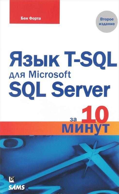 """Купить книгу """"Язык T-SQL для Microsoft SQL Server за 10 минут"""""""