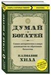 Думай и богатей - купити і читати книгу