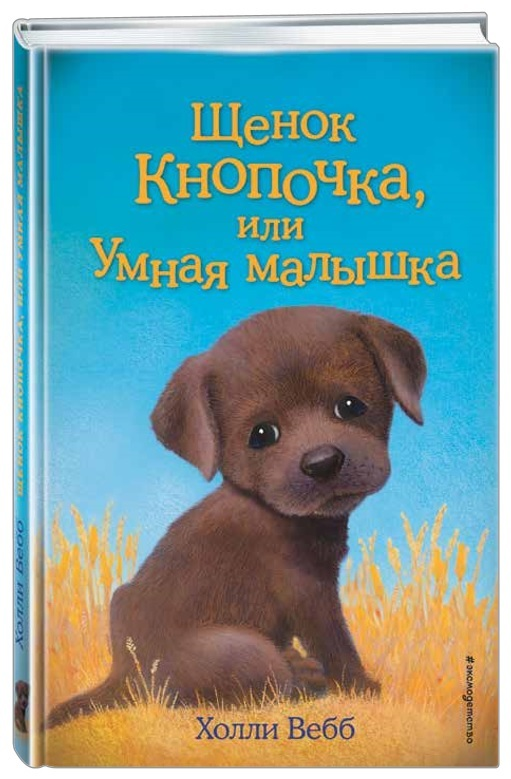 """Купить книгу """"Щенок Кнопочка, или Умная малышка"""""""